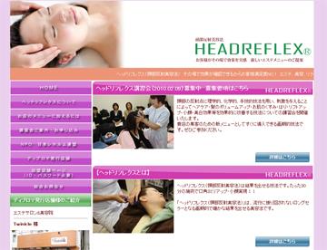 注目のエステメニュー ヘッドリフレクス(頭部反射美容法)