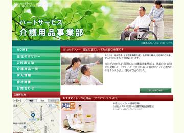 埼玉県桶川市 介護用品レンタルのハートサービス