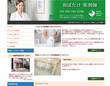 薬剤師 開業応援 昭和メディカジャパン