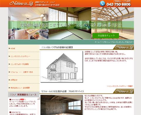 建築プロデュース ニシノ