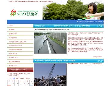 SCP工法協会ホームページ