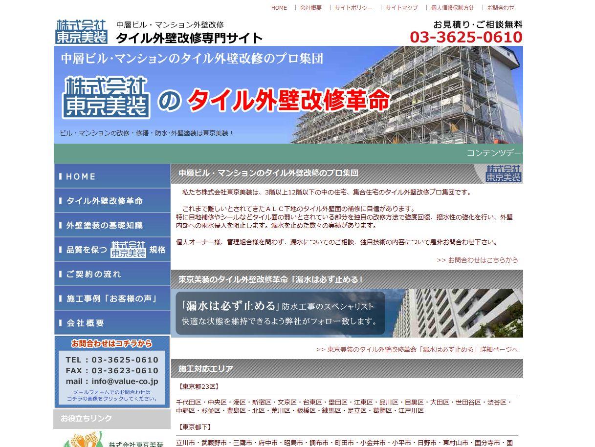 中層ビル・マンション外壁改修専門店「東京美装」