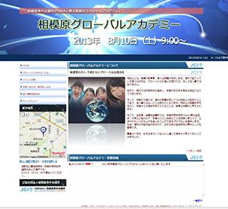 相模原グローバルアカデミー2013公式サイト