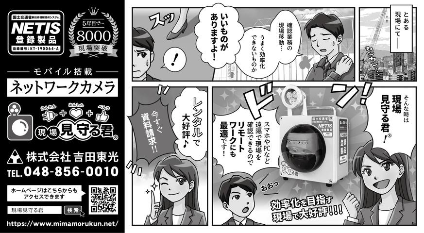 現場見守る君モノクロ広告 吉田東光様