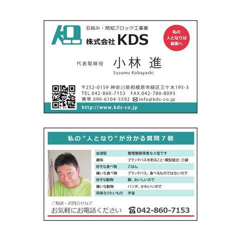 名刺制作 株式会社KDS様