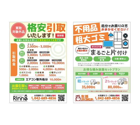 A5チラシ制作 (R!nne)<br>生活リサイクルセンター様