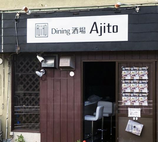 Dining酒場 Ajito様 店舗看板