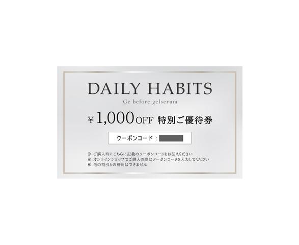 エンジェル・ジャパン様<br>クーポンコード券